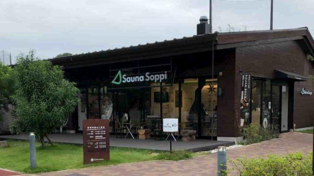 sauna_soppi