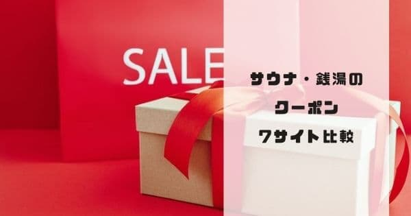 sauna-coupon-discount
