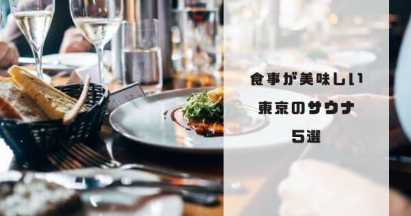 sauna-dinner-tokyo
