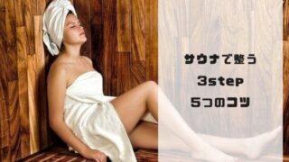 sauna-totonou-method