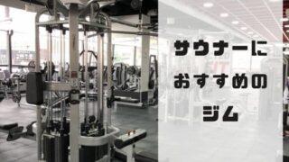 gym-for-saunner