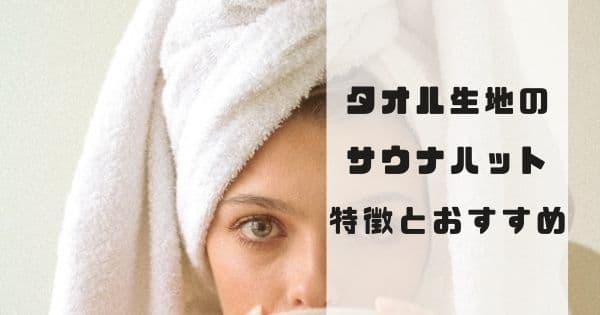 saunahato-towel