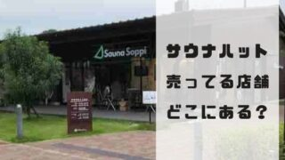 saunahat-kaeru-store