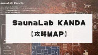 SaunaLab KANDA