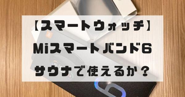 MI-smartband6 review